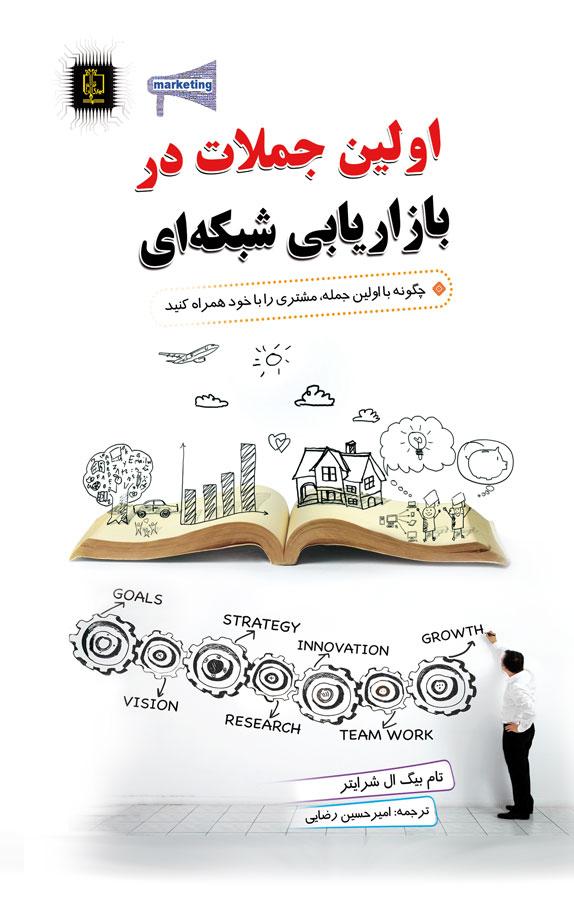 کتاب اولین جملات در بازاریابی شبکهای