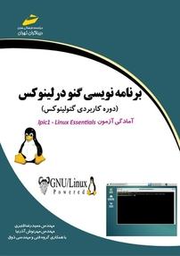 کتاب برنامهنویسی گنو در لینوکس