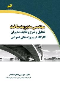 کتاب مهندسی مدیریت ساخت، تحلیل و شرح وظایف مدیران کارگاه در پروژه های عمرانی