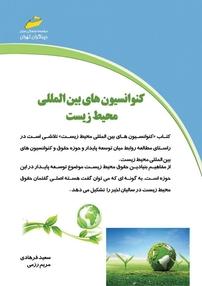 کتاب کنوانسیونهای بینالمللی محیط زیست