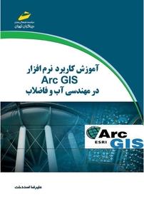کتاب آموزش کاربرد نرمافزار Arc GIS در مهندسی آب و فاضلاب