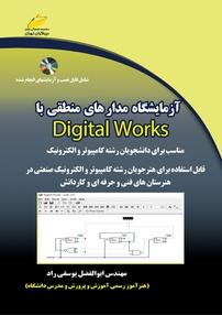 کتاب آزمایشگاه مدارهای منطقی با Digital works