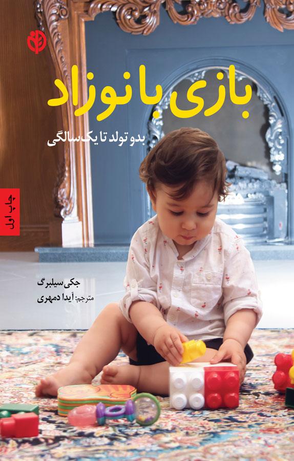 کتاب بازی با نوزاد