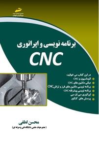 کتاب برنامهنویسی و اپراتوری CNC