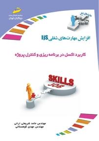 کتاب کاربرد اکسل در برنامهریزی و کنترل پروژه