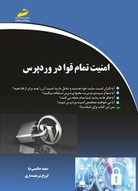 کتاب امنیت تمام قوا در وردپرس