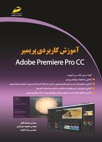 کتاب آموزش کاربردی پریمیر Adobe premiere pro cc