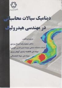 کتاب دینامیک سیالات محاسباتی در مهندسی هیدرولیک