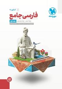 کتاب فارسی جامع - پایه دهم - پایه یازدهم - جلد اول