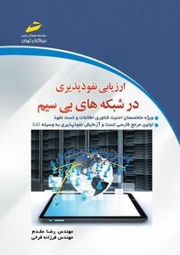 کتاب ارزیابی نفوذپذیری در شبکههای بیسیم