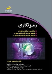کتاب رمزنگاری