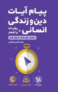 کتاب لقمه طلایی پیام آیات دین و زندگی انسانی + روایات و اشعار