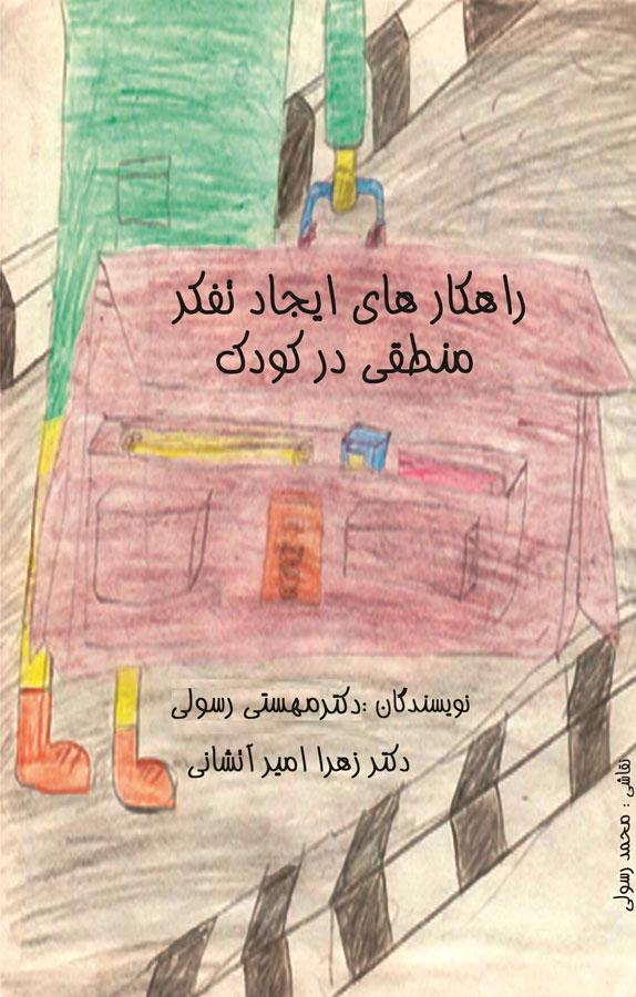 کتاب راهکارهای ایجاد تفکر منطقی در کودک