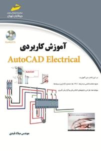 کتاب آموزش کاربردی AutoCAD Electrical
