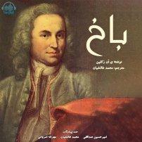 کتاب صوتی باخ