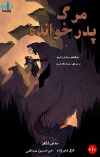 کتاب صوتی مرگ پدرخوانده