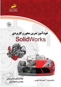 کتاب خودآموز تمرین محور و کاربردی Solid Works
