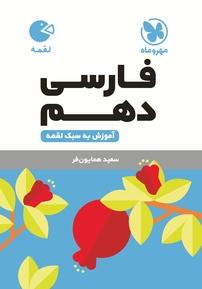 کتاب لقمه فارسی دهم