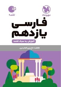 کتاب لقمه فارسی یازدهم