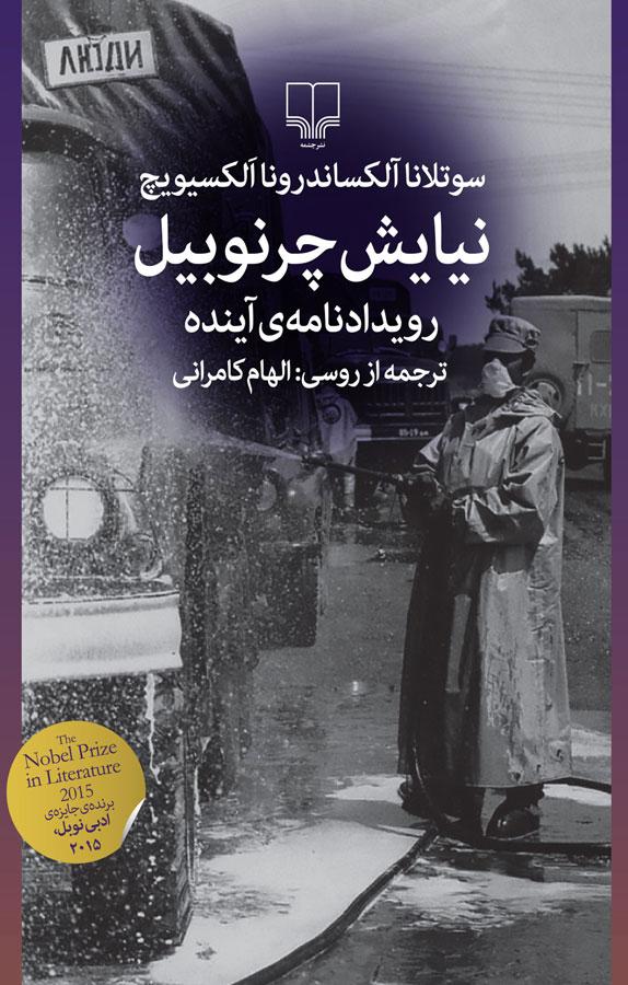 کتاب نیایش چرنوبیل