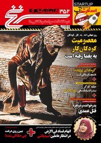 مجله دوهفتهنامه سرنخ - شماره ۳۵۲