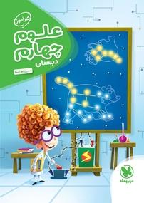 کتاب کارآموز علوم چهارم - دبستان