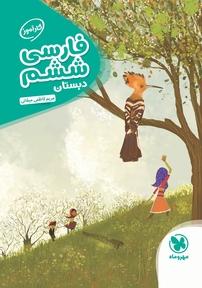 کتاب کارآموز فارسی ششم - دبستان