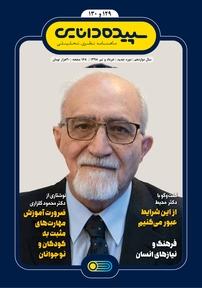 مجله ماهنامه سپیدهدانایی - شماره ۱۲۹  و ۱۳۰