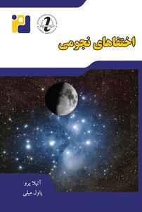 کتاب اختفاهای نجومی