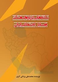 کتاب نکتههایی درباره فرهنگ و مسایل اجتماعی ایران