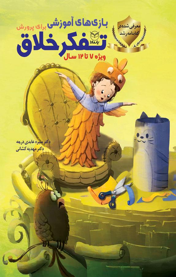 کتاب بازیهای آموزشی برای پرورش تفکر خلاق