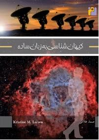 کتاب کیهانشناسی به زبان ساده