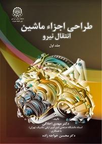 کتاب طراحی اجزاء ماشین