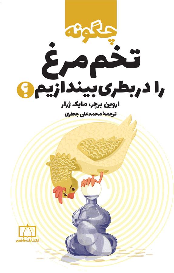 کتاب چگونه تخممرغ را در بطری بیندازیم؟