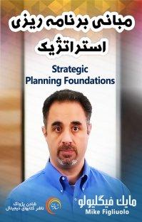 کتاب صوتی مبانی برنامهریزی استراتژیک