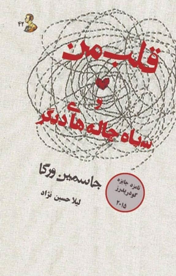 کتاب قلب من و سیاهچالههای دیگر