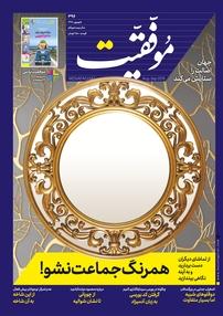 مجله دوهفتهنامه موفقیت - شماره ۳۹۶