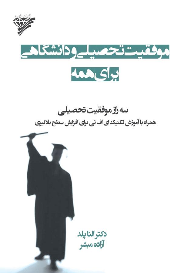 کتاب موفقیت تحصیلی و دانشگاهی برای همه
