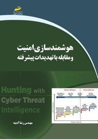 کتاب هوشمندسازی امنیت و مقابله با تهدیدات پیشرفته
