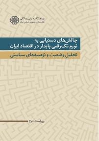 کتاب چالشهای دستیابی به تورم تک رقمی پایدار در اقتصاد ایران