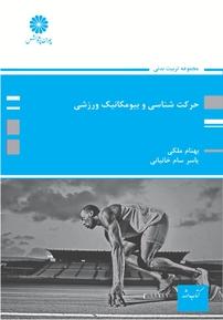 کتاب حرکتشناسی و بیومکانیک ورزشی