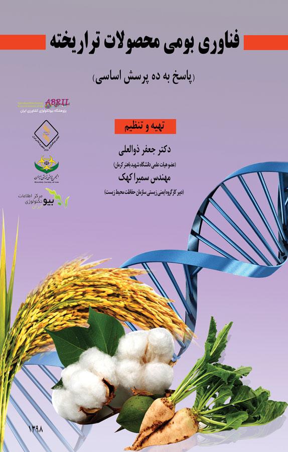 کتاب فناوری بومی محصولات گیاهی تراریخته