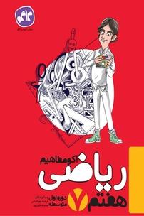 کتاب اکو مفاهیم ریاضی هفتم دبستان