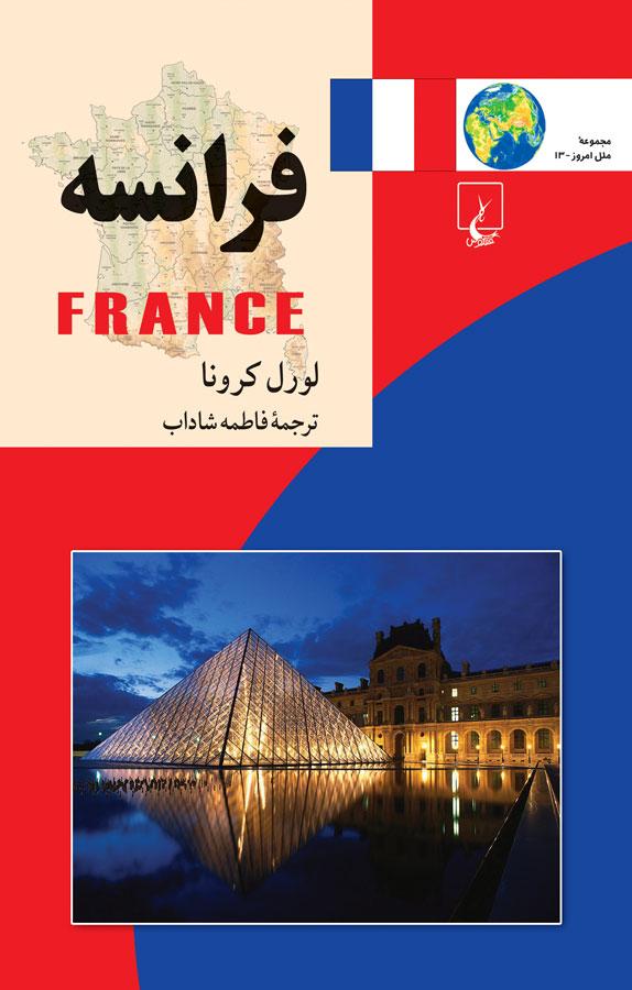 کتاب فرانسه