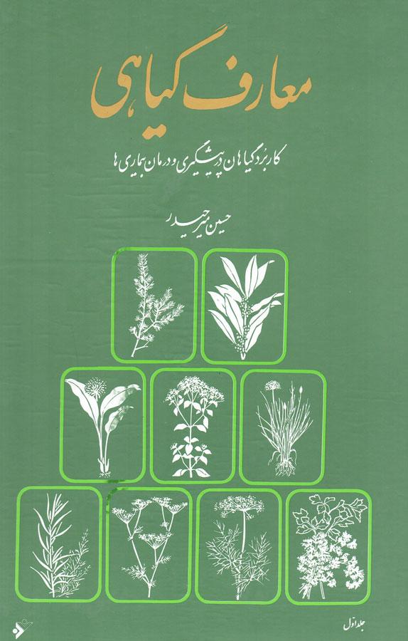 کتاب معارف گیاهی- جلد ۱