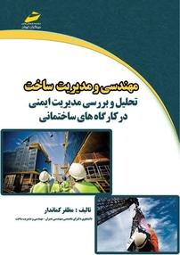 کتاب مهندسی و مدیریت ساخت:  تحلیل و بررسی مدیریت ایمنی در کارگاههای ساختمانی