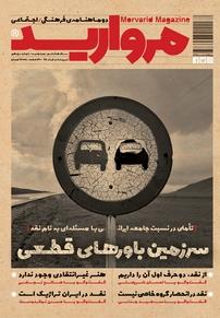 مجله دو ماهنامه فرهنگی اجتماعی مروارید - شماره ۱۳
