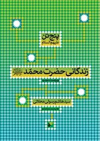 کتاب زندگانی حضرت محمد (ص)