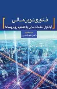 کتاب فناوری نوین مالی