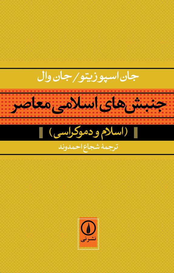 کتاب جنبشهای اسلامی معاصر